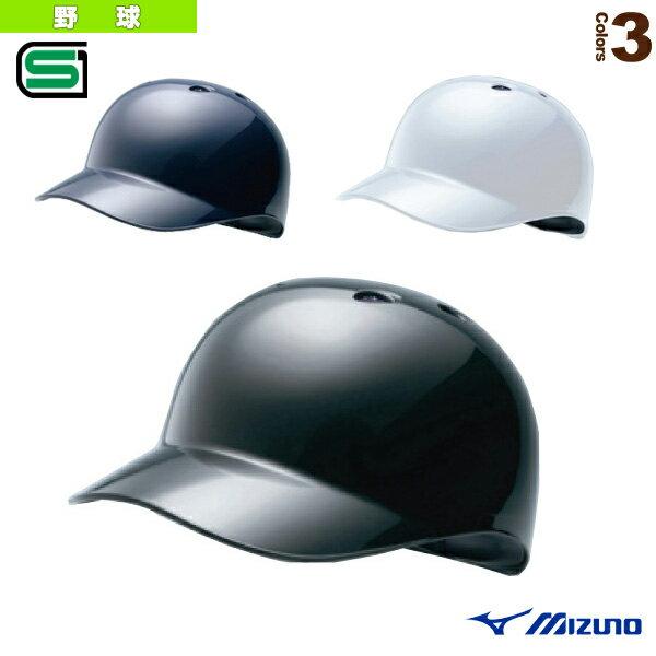 【野球 プロテクター ミズノ】 ベースコーチ用ヘルメット/耳なし/硬式・軟式用(2HA179)