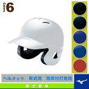 【軟式野球 グランド用品 ミズノ】軟式両耳付打者用ヘルメット(2HA388)