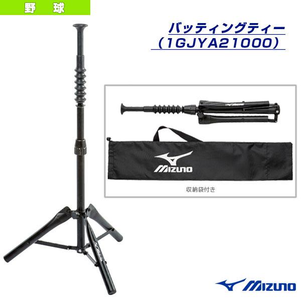 【野球 設備・備品 ミズノ】 バッティングティー(1GJYA21000)