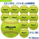 【ソフトボール ボール ミズノ】 ミズノ454/ソフトボール用練習球『1箱12球入』(2OS45400)