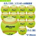 【ソフトボール ボール ミズノ】 ミズノ150/ソフトボール用試合球『1箱12球入』(2OS15000)