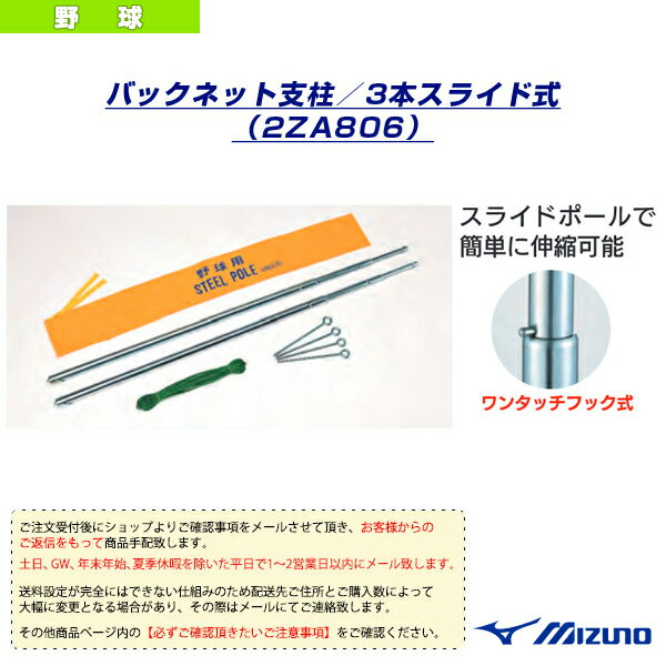野球設備・備品ミズノ[送料お見積り]バックネット支柱/3本スライド式(2ZA806)