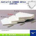 【野球 設備・備品 ミズノ】ゴムホームベース/公式規格品/高さ4cm(2AR125)