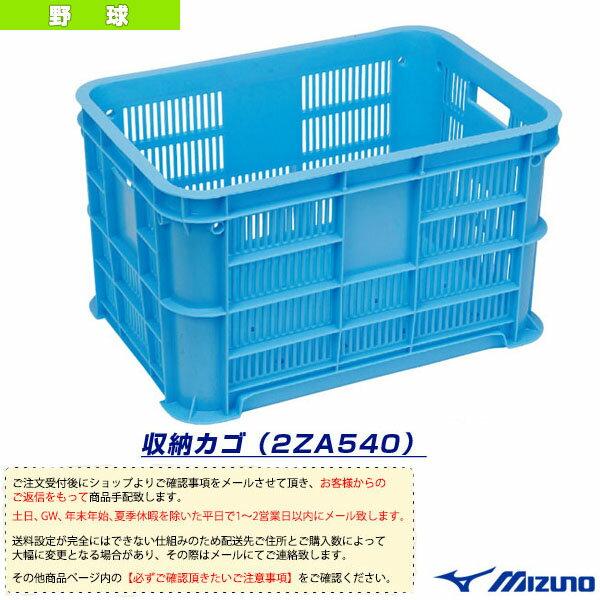 野球設備・備品ミズノ[送料お見積り]収納カゴ(2ZA540)