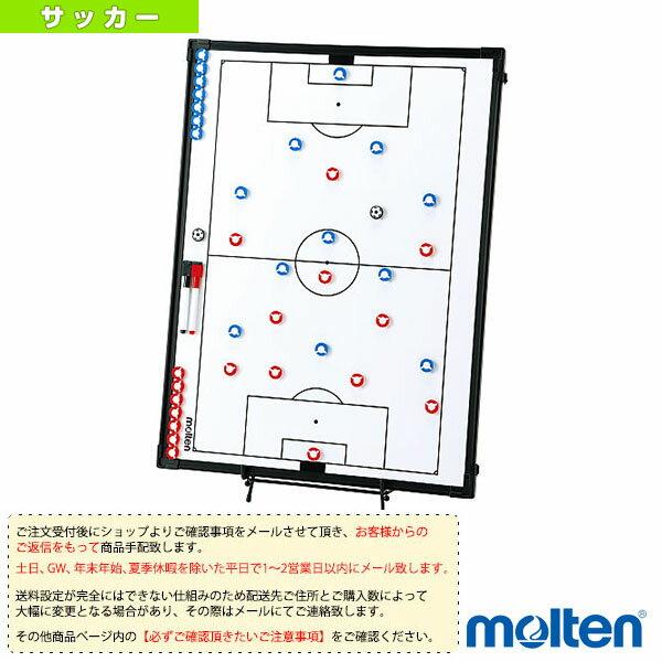 サッカー設備・備品モルテン[送料お見積り]サッカー大型作戦盤(SF0090)