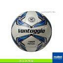 【フットサル ボール モルテン】ヴァンタッジオ 3号フットサル3000/公式試合球/小学校用(F8V3000)