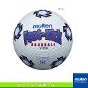 【フットベースボール ボール モルテン】フット&キックベースボール/2号球(FB201WHR)