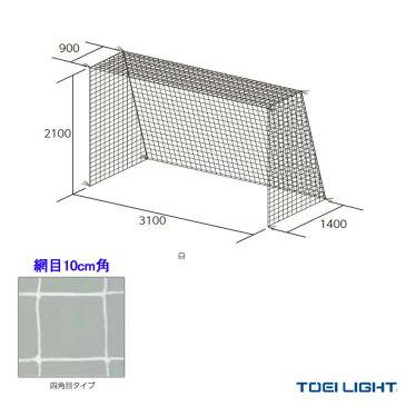 【ハンドボール 設備・備品 TOEI(トーエイ)】ハンドゴールネット(検)/四角目/2張1組(B-2063)