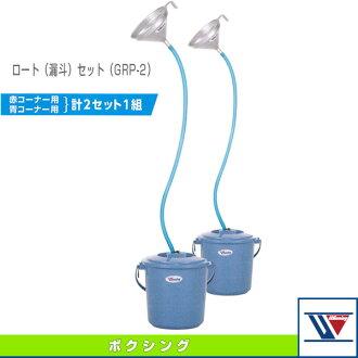 [贏得拳擊設備和用品,漏斗 (漏斗) 設置/紅色角落,藍角為 2 套 1 套 (GRP-2)