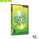 乒乓球 - 【オールスポーツ 書籍・DVD バタフライ】基本技術DVDシリーズ 1 シェークドライブ(81270)