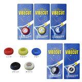 VIBE CUT(振动切割)- SUVCOO1[网球振动停止·围兜板条首位振动切割][VIBE CUT(バイブカット) - SUVCOO1 [テニス振動止め・ビブラストップ バイブカット]]