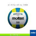 [モルテン ビーチバレーボール]ビーチバレーボール/国際公認球/5号球(BV5000)