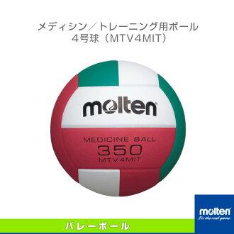 [航運 100 日元出售 ! 12 / 2 * 18:00 ~ 12 / 8 10:00] [熔排球訓練設備、 藥品和訓練球 / 4 球 (MTV4MIT)