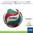 【バレーボール ボール モルテン】フリスタテック 軽量バレーボール/検定球/小学校