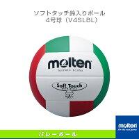 【バレーボール ボール モルテン】ソフトタッチ鈴入りボール/4号球(V4SLBL)の画像