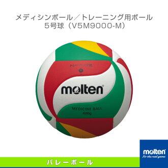[航運 100 日元出售 ! 12 / 2 * 18:00 ~ 12 / 8 10:00] [熔排球訓練器材和藥球訓練球 / 5 球 (V5M9000 M)