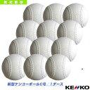 【軟式野球 ボール ケンコー】新型ケンコーボール C号/軟式/公認球『1ダース(12球)』(C-NEW)