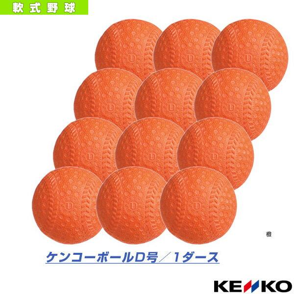 軟式野球ボールケンコーケンコーボールD号/軟式/公認球1ダース(12球)(D)