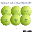 [ケンコー ソフトボールボール]ケンコースクールボール 14インチ中空『1箱6球入』(KS14A)