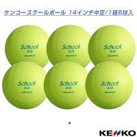 【ソフトボール ボール ケンコー】ケンコースクールボール 14インチ中空『1箱6球入』(KS14A)の画像