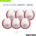 【ソフトボール ボール ケンコー】 ケンコーソフトボール回転2号『1箱6球入』/トレーニング用ボール(SKTN2)