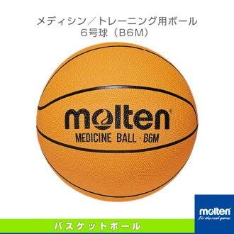 熔融的籃球訓練球醫學 / 訓練球 / 6 彩球 (B6M)