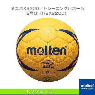 莫滕手球訓練 Nueva X 9200 / 訓練球 / 2 球 (H2X9200)