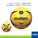 【ハンドボール ボール モルテン】ヌエバX4000/国際公認球/屋内専用/3号球(H3X4000)