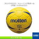 【ハンドボール ボール モルテン】 ヌエバX9200/トレーニング用ボール/3号球(H3X9200)