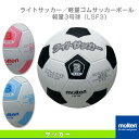 【サッカー ボール モルテン】ライトサッカー/軽量ゴムサッカーボール/軽量3号球(LSF3)