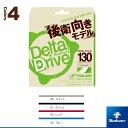【ソフトテニス ストリング(単張) トアルソン】Delta Drive 130/デルタドライブ130/後衛向きモデル(6493010)