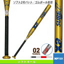 【ソフトボール バット ザナックス】ソフト2号バット/ゴムボール専用(BSB-50721)