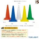 【運動場用品 設備・備品 TOEI】[送料別途]コーナーポイント70H(G-1324)