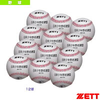 【野球 ボール ゼット】 硬式少年用ボール『1箱12球入り』/ボーイズリーグ試合球(BB1112N)の画像