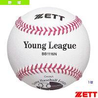 【野球 ボール ゼット】 硬式少年用ボール『1球』/ヤングリーグ試合球(BB1116N)の画像