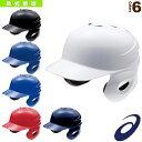 [アシックス 軟式野球グランド用品]ジュニア軟式用バッティングヘルメット/左右打者兼用(BPB540)