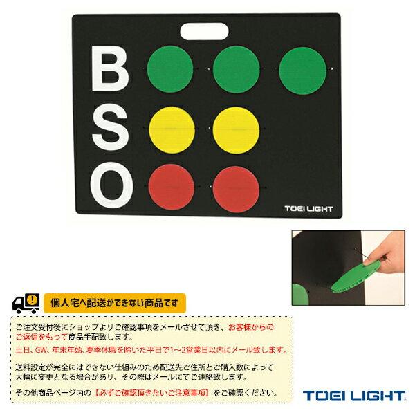 野球設備・備品TOEI[送料別途]ベースボールカウンターST(B-3728)