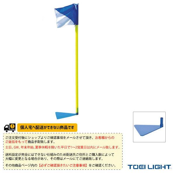 [TOEI サッカー設備・備品][送料別途]コーナーフラッグスタンド404/4本1組(B-6369)