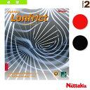 【卓球 ラバー ニッタク】 ロンフリクト/LONFRICT(NR-8716)
