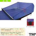 【卓球 コート用品 TSP】 [送料別途]モバイルロボ用別売防球ネット(053020)