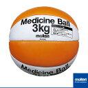 【オールスポーツ トレーニング用品 モルテン】メディシン(PLD3000)