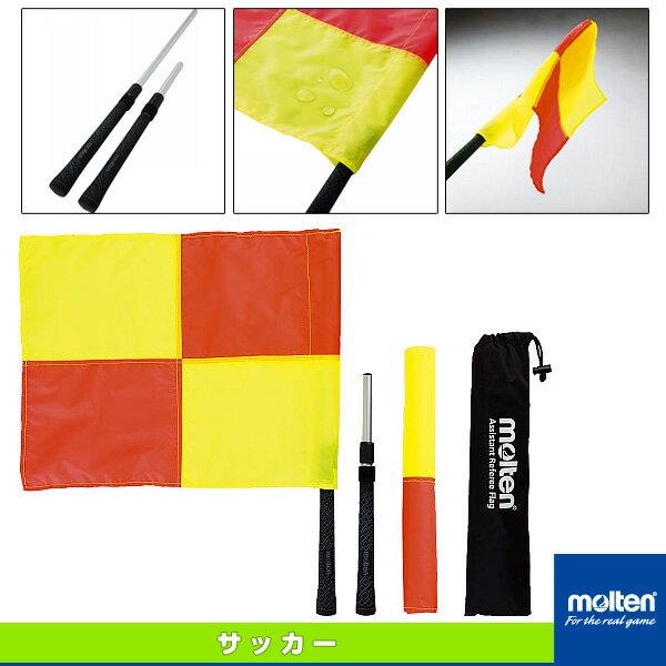 サッカー設備・備品モルテンアシスタントレフェリーフラッグ/2本セット(QF0020)