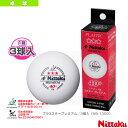 【卓球 ボール ニッタク】 プラ3スタープレミアム/3個入(NB-1300)