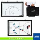 【バスケットボール 設備・備品 モルテン】作戦盤/バスケットボール用(SB0050)