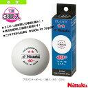【卓球 ボール ニッタク】プラ2スターボール/3個入(NB-1320)