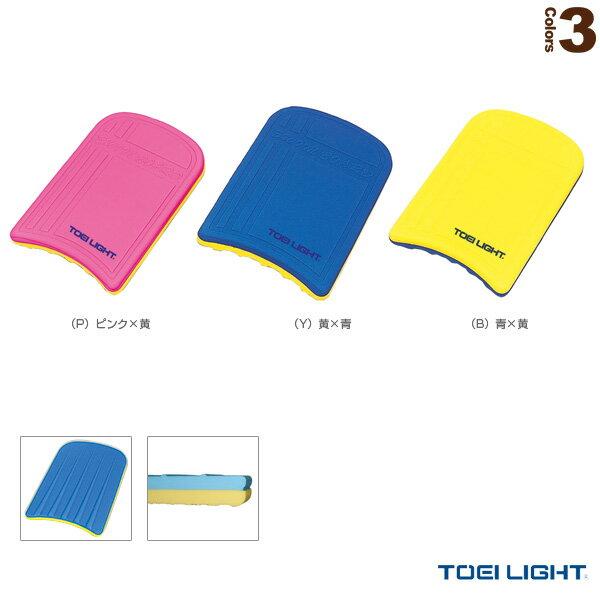 【水泳 設備・備品 TOEI】[送料別途]スイミングボード(B-7894)