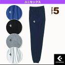 【バスケットボール ウェア(メンズ/ユニ) コンバース】スウェットパンツ/裾ボタン/ユニセックス(CB141204)