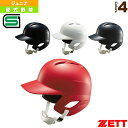 [ゼット 野球グランド用品]少年硬式打者用ヘルメット/両耳付/ジュニア(BHL270)