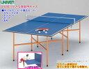 【送料無料】【代引き不可】【メーカー直送】ユニバー卓球台〔ひと回り小さな家庭用サイズ〕PX-15型