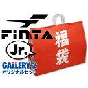 FINTA 2020 フィンタ【ジュニア】福袋 キッズ FTG7019 F 送料無料